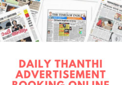 daily thanthi advertisement